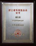 台湾省科技型企業證書