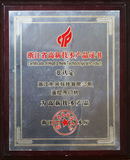 台湾省高新技術產品證書