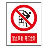 禁止标志 -1-1