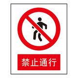 禁止标志 -1-16