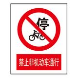 禁止标志 -1-12