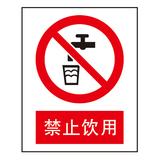 禁止标志 -1-13