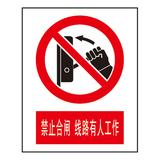 禁止标志 -1-6