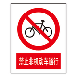 禁止标志 -1-10