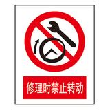 禁止标志 -1-9