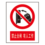 禁止标志 -1-5