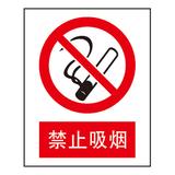 禁止标志 -1-2