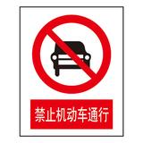 禁止标志 -1-11