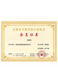 永康文教协会会员证