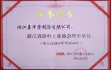 浙江省涂料工业协会理事单位