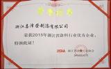 浙江省涂料行业优秀企业
