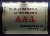 信用等级AAA