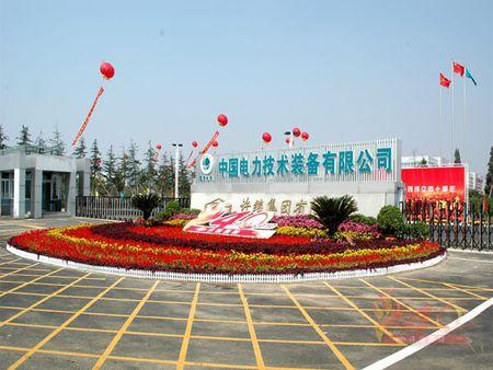 5-1中國電力技術裝備有限公司.jpg