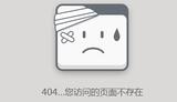 404页面详解