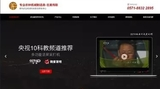 【7月开通】热烈祝贺机汇网新客户网站上线