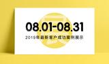 【8月开通】热烈祝贺机汇网新客户的网站/小程序上线!