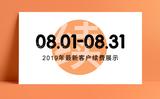 【8月续费】感谢老客户继续选择和机汇网合作!