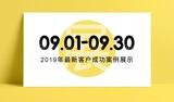 【9月开通】热烈祝贺机汇网新客户的网站/小程序上线!