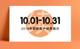 【10月续费】感谢老客户继续选择和机汇网合作!
