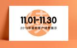 【11月续费】感谢老客户继续选择和机汇网合作!