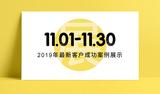 【11月开通】热烈祝贺机汇网新客户的网站/小程序上线!