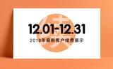 【12月续费】感谢老客户继续选择和机汇网合作!