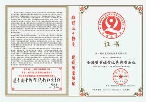 """中国""""质量月""""证书"""