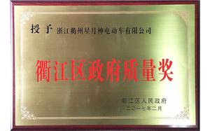 政府质量奖