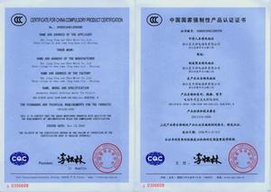 电机ccc证书中文