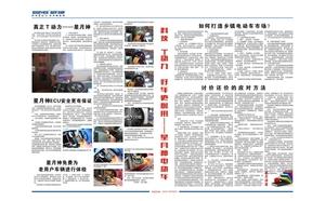 2017年7月份報刊2-3版