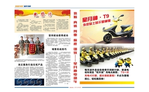 2016年8月份報刊2-3版