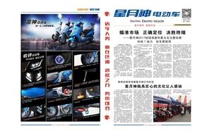 2017年3月份報刊1-4版