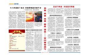 2015年10月份报刊2-3版
