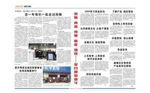 2016年1月份報刊2-3版