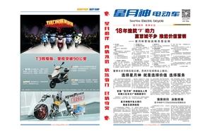 2015年8月份報刊1-4版