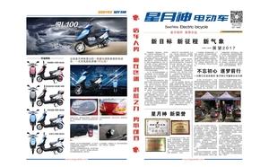 2017年2月份報刊1-4版