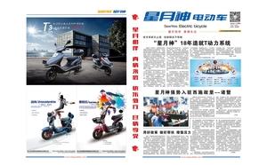 2015年11月份報刊1-4版