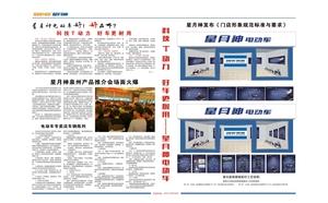 2017年2月份报刊2-3版