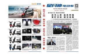2016年11月份报刊1-4版