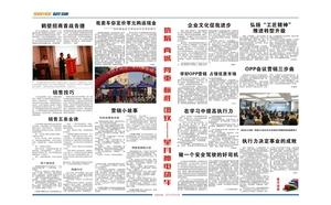 2016年4月份报刊2-3版
