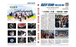 2017年4月份报刊1-4版