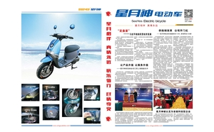 2016年3月份报刊1-4版