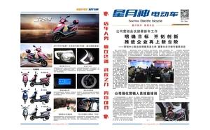 2016年12月份報刊1-4版