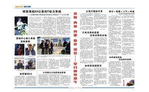 2016年10月份报刊2-3版