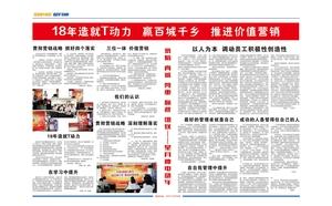 2015年9月份报刊2-3版