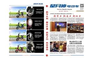 2017年7月份报刊1-4版