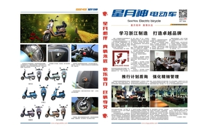 2016年9月份報刊1-4版