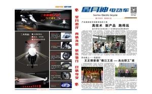 2016年5月份报刊1-4版