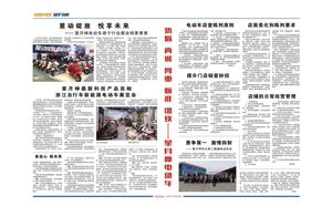 2016年11月份报刊2-3版