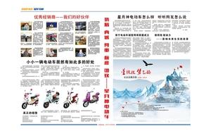 2015年11月份报刊2-3版